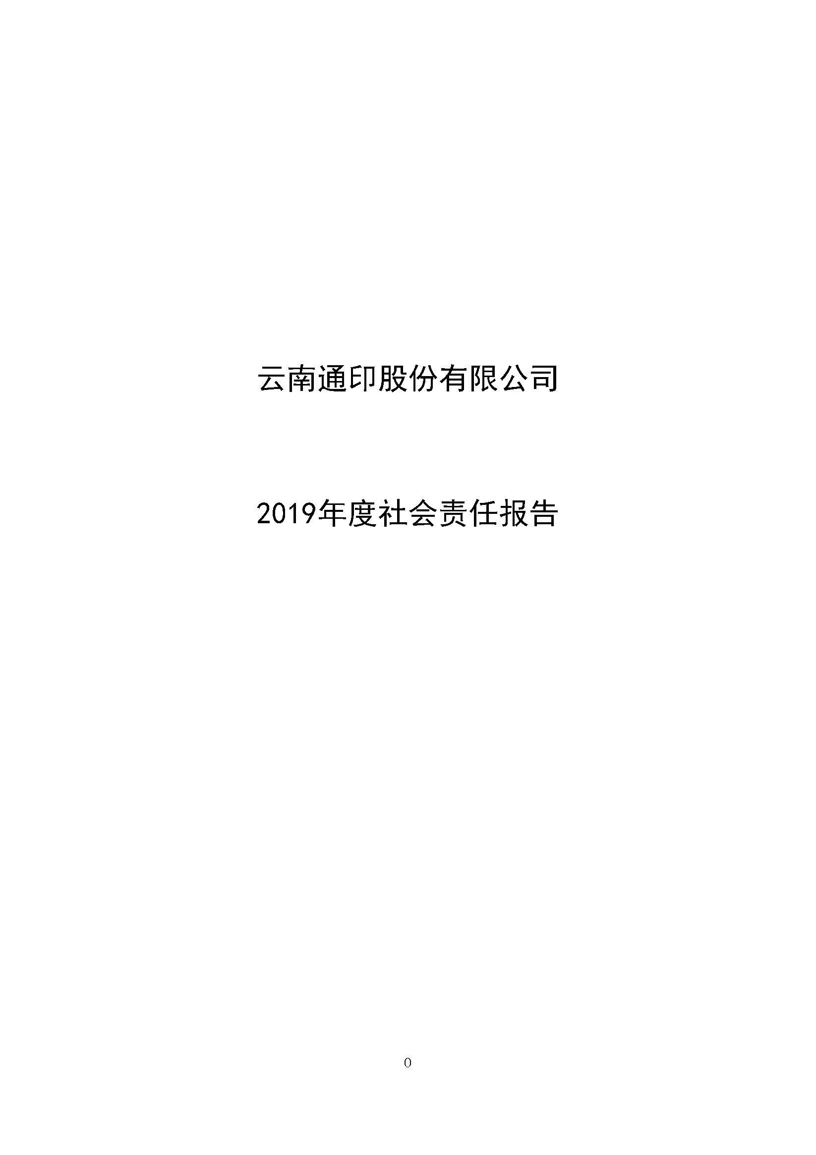 2019年社会责任报告