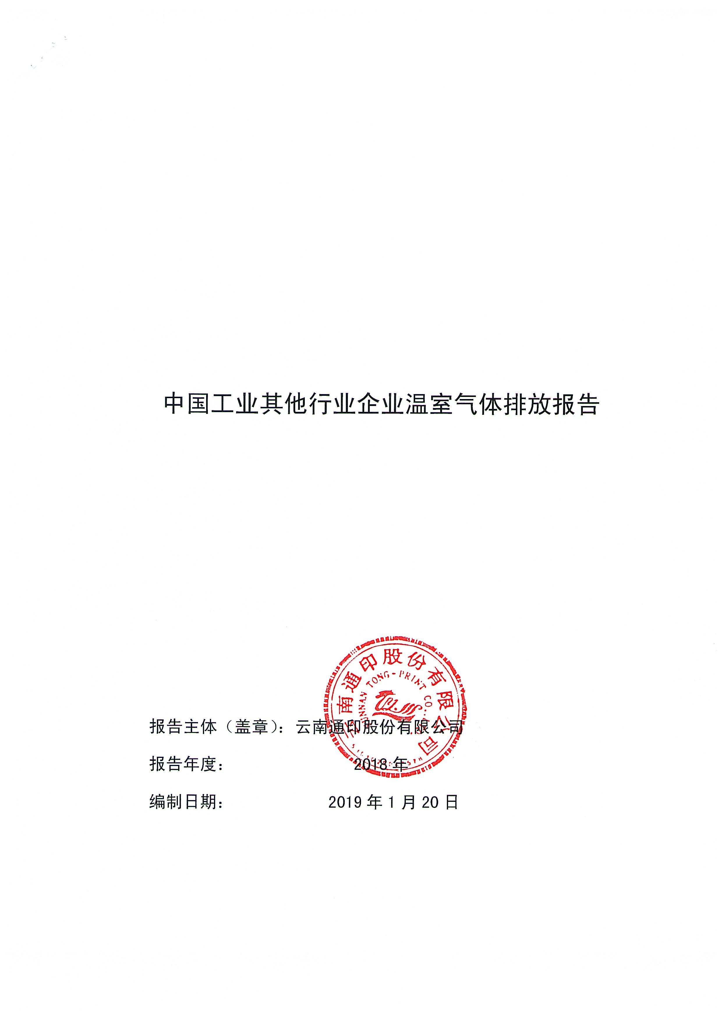 2019年企业温室气体排放报告
