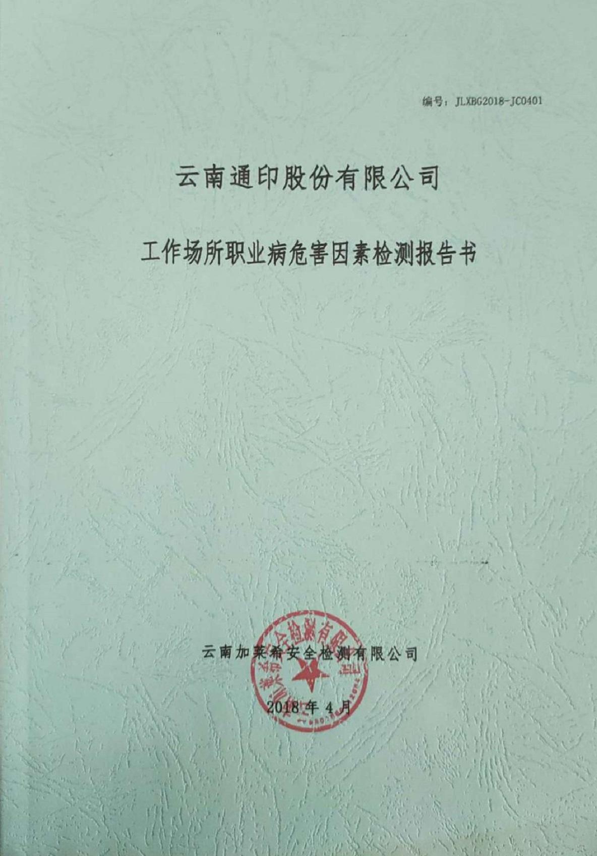 (2018年)工作场所职业病危害因素检测报告书