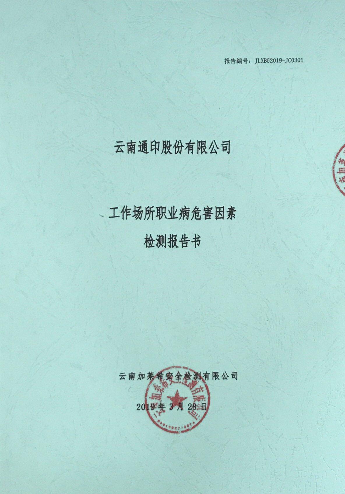 (2019年)工作场所职业病危害因素检测报告书