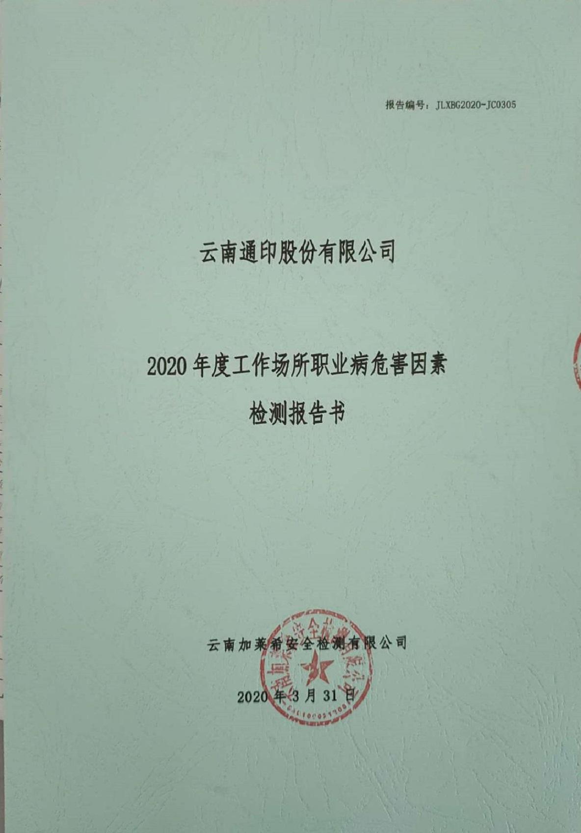 (2020年)工作场所职业病危害因素检测报告书
